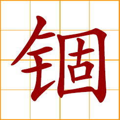 simplified Chinese symbol: to restrain; to imprison; hold in custody
