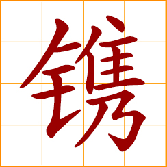 simplified Chinese symbol: to engrave