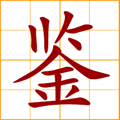 simplified Chinese symbol: to examine, observe; please read the letter