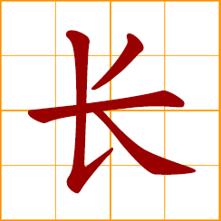 simplified Chinese symbol: long; long in length; length; specialty; always; to grow; to increase; a senior, superior; the person in charge