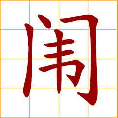 simplified Chinese symbol: imperial examination hall in ancient China