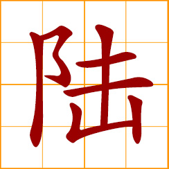 simplified Chinese symbol: shore, dry land; continent; Lu, Lok, Chinese surname