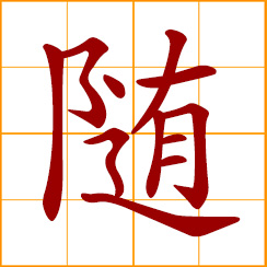 simplified Chinese symbol: to follow; adapt to; comply with