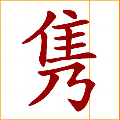 simplified Chinese symbol: profound in meaning; talented, outstanding, extraordinary