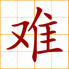 simplified Chinese symbol: difficult; hard, not easy; disaster, calamity; distress, adversity