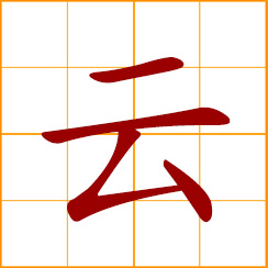 simplified Chinese symbol: cloud