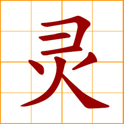 simplified Chinese symbol: spirit, soul; denizen of the afterworld; clever, sharp, quick; effective, efficacious
