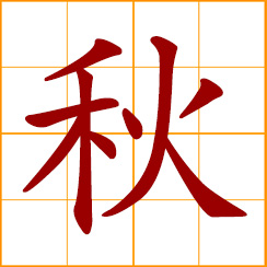 simplified Chinese symbol: a swing; a crupper