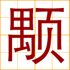 simplified Chinese symbol: big, great, large; solemn and just; serious and principled