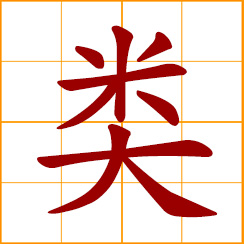 simplified Chinese symbol: a class, kind, type, category; alike, similar