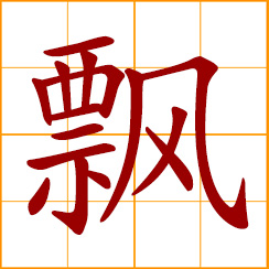 simplified Chinese symbol: float in the air or wind; wave to and fro; to flutter
