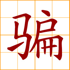 simplified Chinese symbol: to deceive; to cheat; to swindle