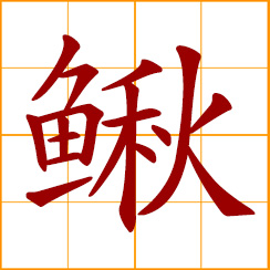 simplified Chinese symbol: loach