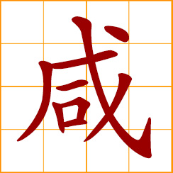 simplified Chinese symbol: salty; salted