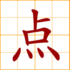 simplified Chinese symbol: dot, speck, spot, point, drop; o'clock; some, a little; to light, mark, check, point at; pastry, snack, refreshment