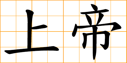 Chinese word - God