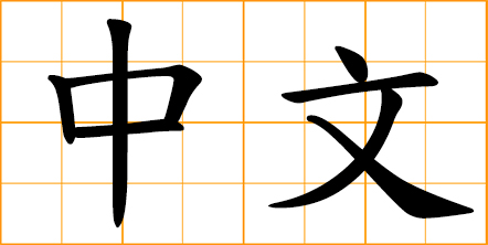 Chinese words, Chinese language