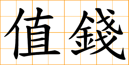 chinese symbol � to worth value price on duty