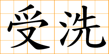 chinese words 受洗 be baptized receive baptism