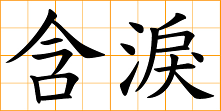 tearful, watery-eyed, inclined to cry