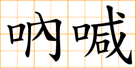 to shout, outcry, battle cry, rallying cry, hue and cry