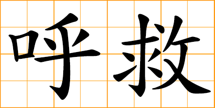 call for help; cry out for help