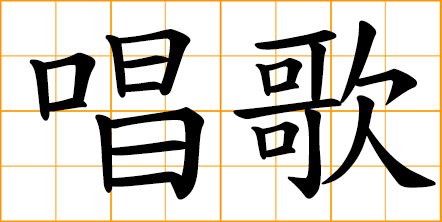 how to say sing a song in chinese