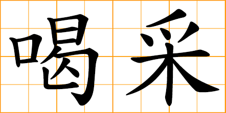 cry of bravo, shout for joy, cheer in praise