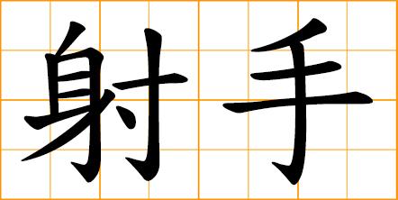 Sagittarius in chinese