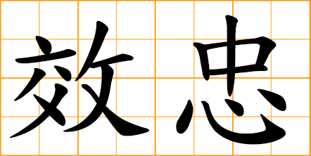 Chinese Symbol 忠 Loyal Faithful Devoted