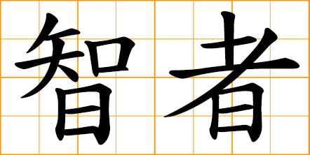 chinese symbol �� wit wise wisdom