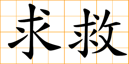 SOS, cry for help, call for help