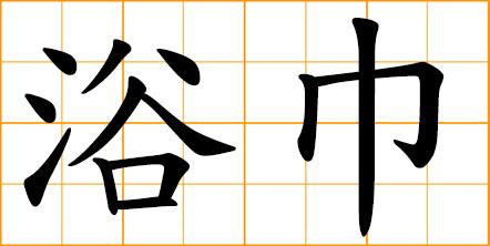 Chinese symbol: 巾, scarf, towel, napkin, handkerchief