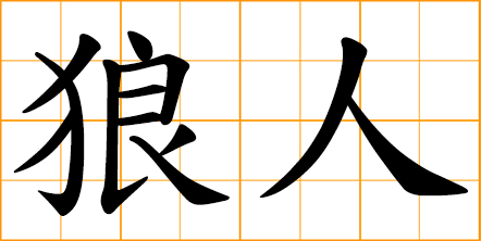 Chinese Symbol For Werewolf