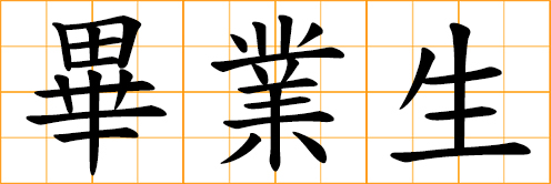 Chinese symbol: 業, business, profession, trade, work