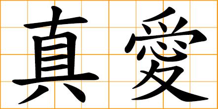 True Love Chinese