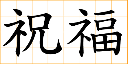 Asian symbol for blessed