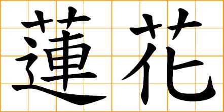 Chinese words lotus lotus flower lotus lotus flower mightylinksfo