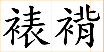 to mount a picture, calligraphic handwriting in the traditional Chinese way
