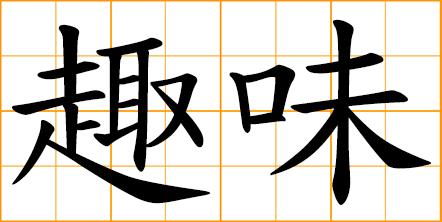 chinese words 趣味 fun delight interest enjoyment amusement
