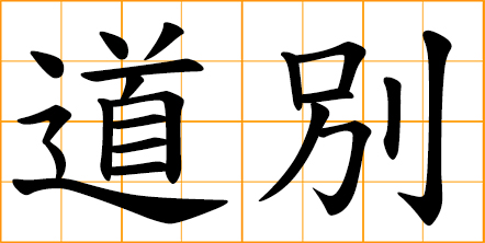 bye in chinese writing alphabet