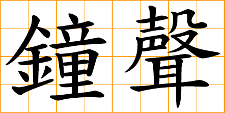Chinese words: 鐘聲, bell tone, toll of bell, sound of a bell