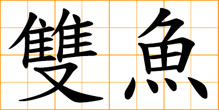 a352a4a2e Chinese words: 雙魚, Pisces, the twelfth sign of the zodiac