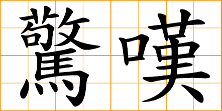 exclaim in surprise, cry out suddenly in surprise