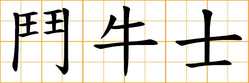 Jedi Knight Symbol Tattoo Chinese symbol: 士, s...