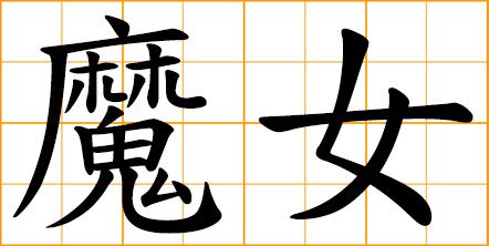 chinese symbol �� devil demon evil magic