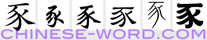 chinese symbol �� pig ancient symbol of pig
