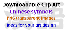 Downloadable Clip Art - PNG transparent Chinese symbol images for your art design ideas