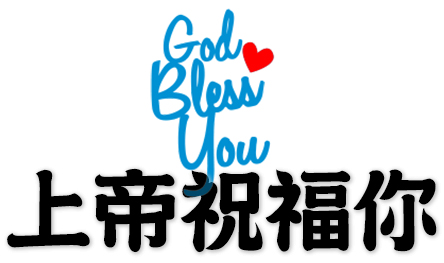 Chinese idiom - 上帝祝福你, God Bless You, Blessing from God