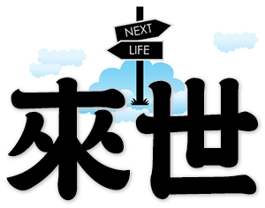 Chinese words: 來世, afterlife, next life, life after death